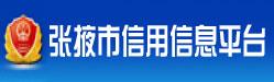 雷竞技客服信用信息平台