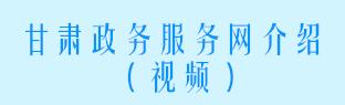 雷竞技平局怎么办雷竞技:政务服务网介绍(视频)