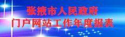 雷竞技客服人民政府门户网站工作年度报表